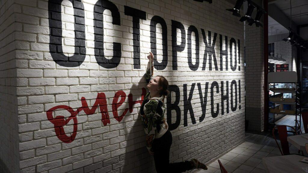 надпись на стене в пекарне цех85
