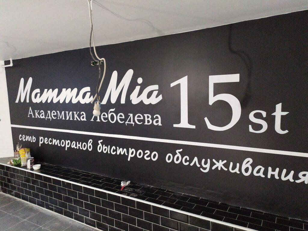 логотип мама миа